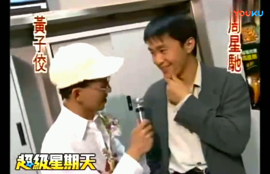 周星驰20年前被采访视频