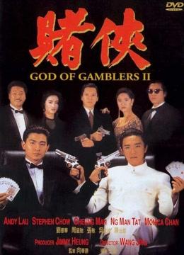 周星驰电影赌侠1990在线观看_赌侠1990国语高清下载