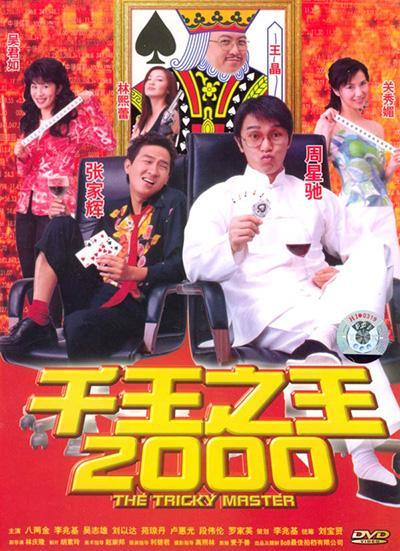 千王之王2000在线观看_千王之王2000国语高清下载