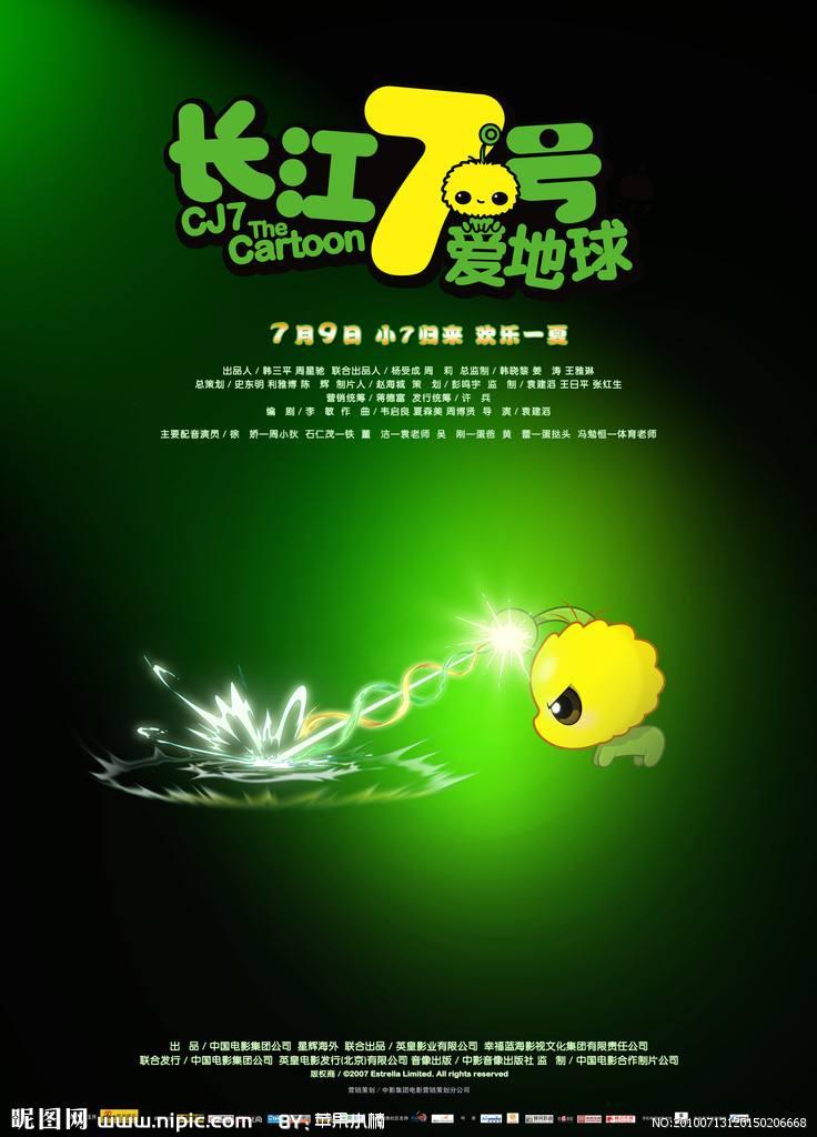 长江七号爱地球在线观看国语高清下载