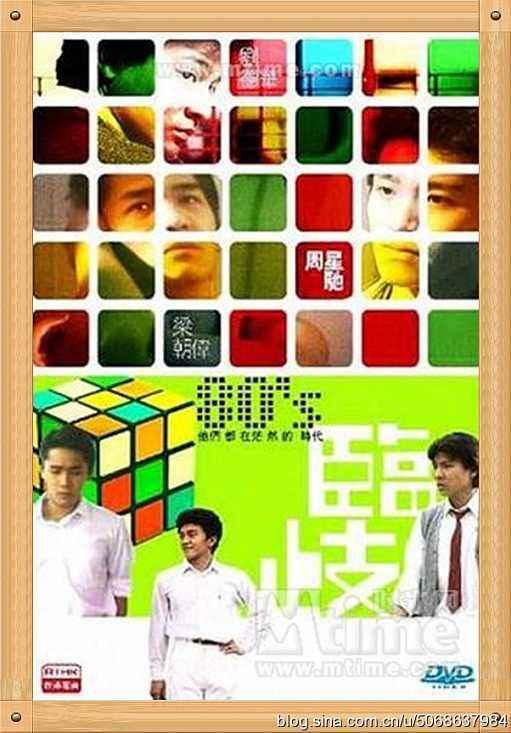 电视电影《临歧》星爷单元cut(零用钱)粤语