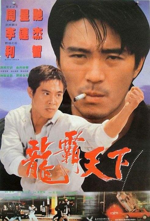 龙在天涯在线观看_龙在天涯粤语高清下载