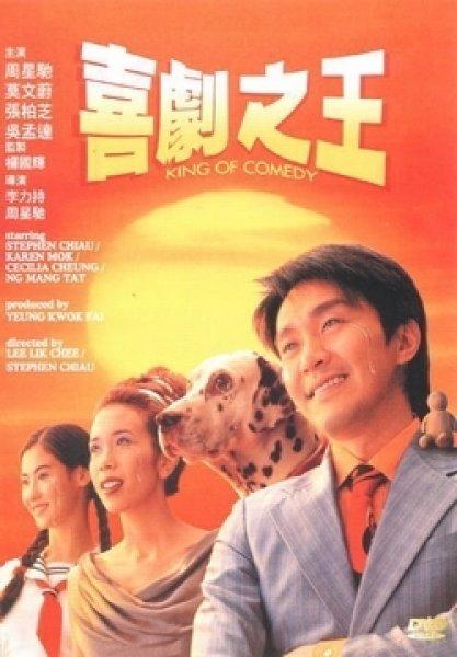 喜剧之王完整版粤语高清在线观看下载
