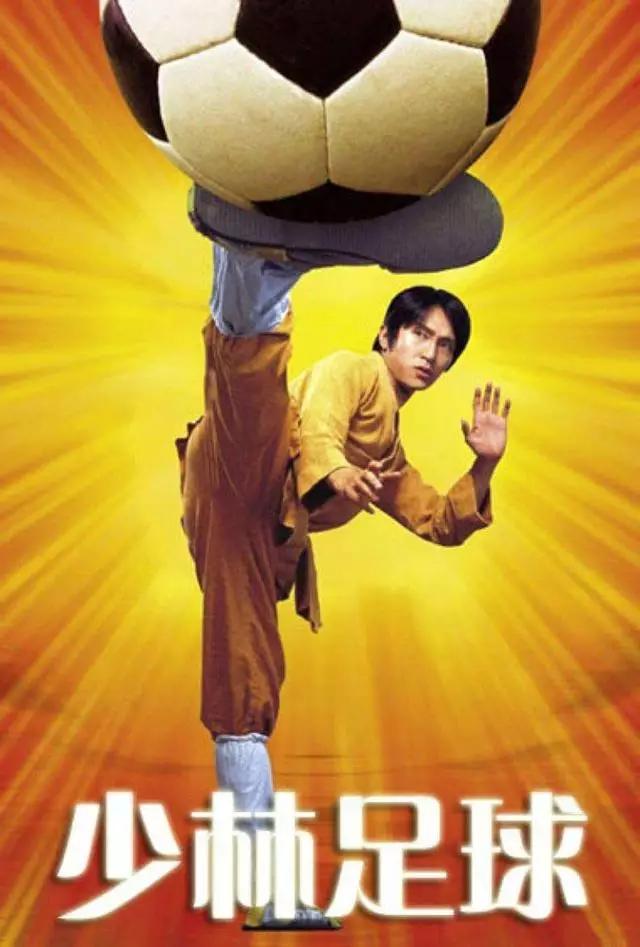 《少林足球》是喜剧?你们看懂过周星驰吗?