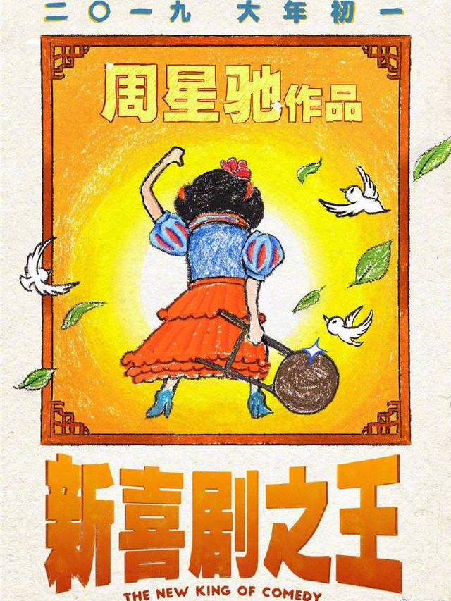 陈奕迅的《陀飞轮》与星爷的《新喜剧之王》或有异曲同工之处