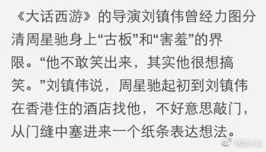 周星驰:我如何克服社交恐惧,成为喜剧表演大王