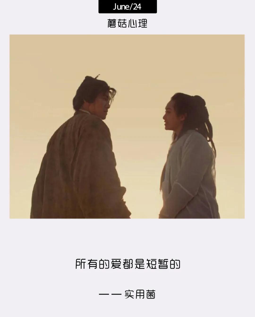 周星驰:所有的爱,都是短暂的