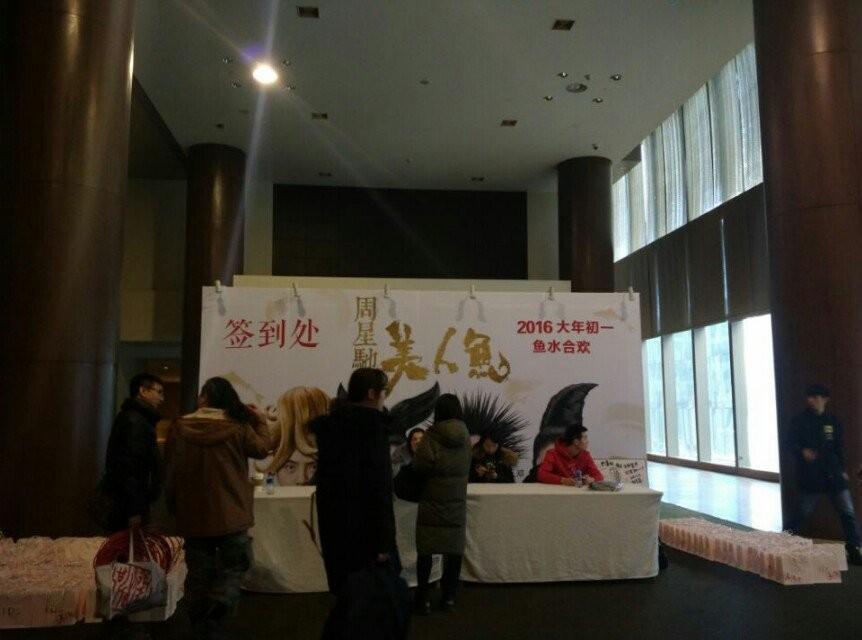 16.1.31北京站美人鱼路演