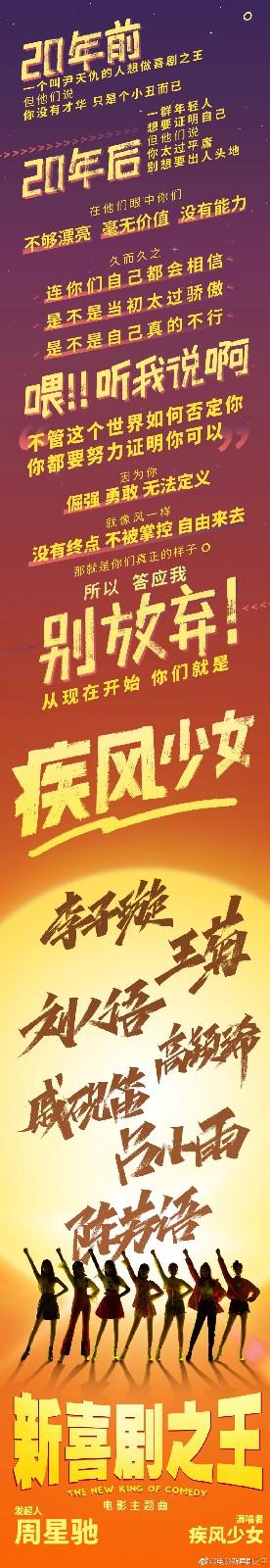 新喜剧之王宣传(2019.1.11)