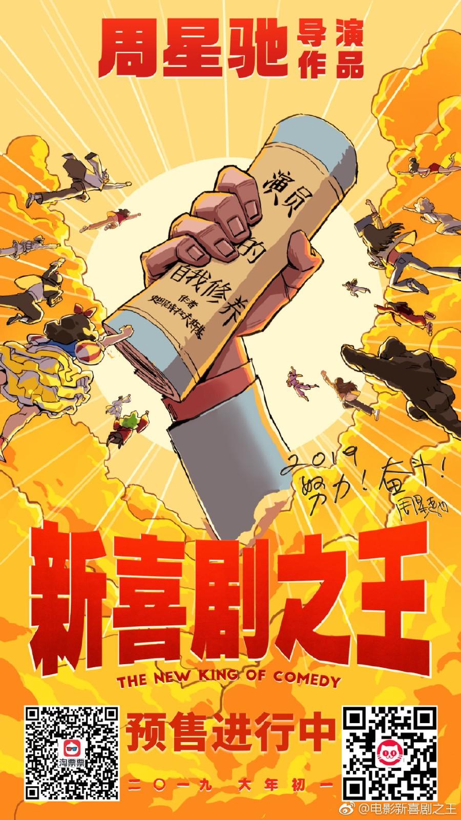 新喜剧之王宣传(2019.1.17)