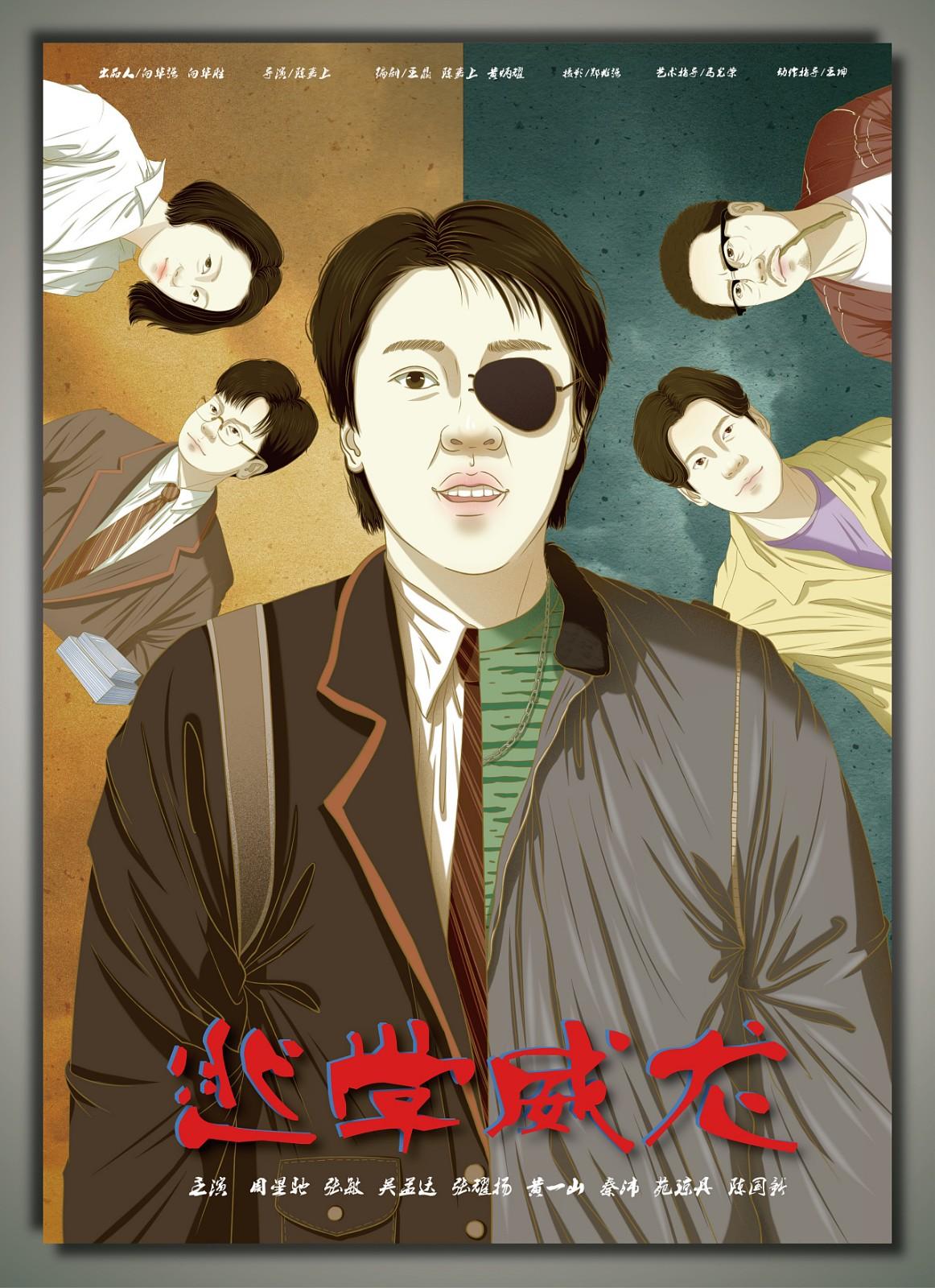 周星驰经典电影代表作系列手绘海报设计